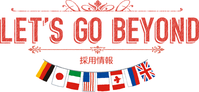 LET'S GO BEYOND 採用情報